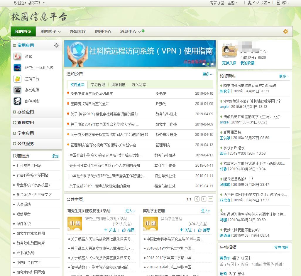 校园新闻短消息范文_平台应用类-中国社会科学院大学网络中心